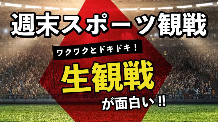 日本シリーズ開幕!今週の「スポーツ生観戦」のススメ