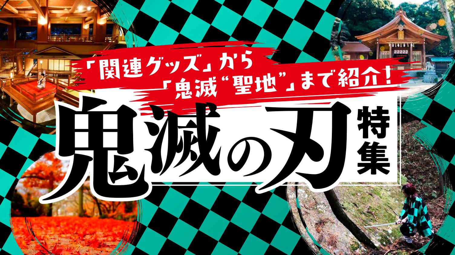 """アニメ&映画を観たら行きたくなる""""聖地""""まとめ"""