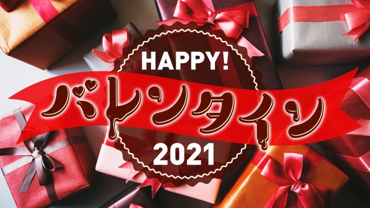 恋人&友達に!2021年注目のチョコを紹介