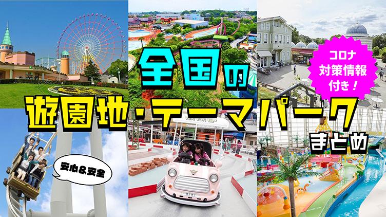 安心・安全な人気の遊園地・テーマパークを紹介