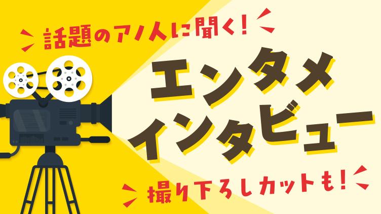 新作ドラマ&映画の出演者にインタビュー!