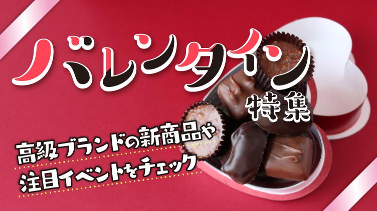 人気店の期間限定チョコからとっておきを選ぼう
