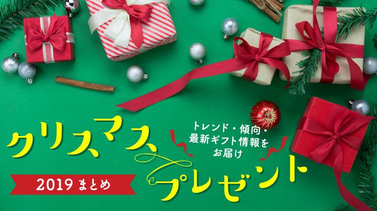 今年のクリスマスプレゼントのトレンドは?