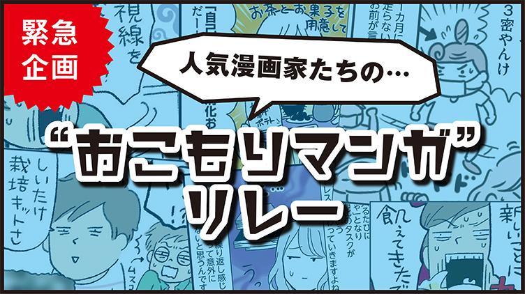 無料で読める!東京ウォーカーの人気漫画
