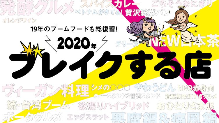 """タピオカが大ブームとなった19年のトレンドを振り返りつつ、20年の横浜・神奈川で注目の""""ブレイクする店を編集部が大予測!"""""""