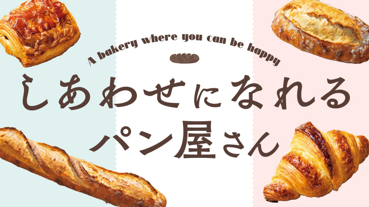 この春、神奈川の一押しパン屋さんを編集部セレクトでおすすめ!