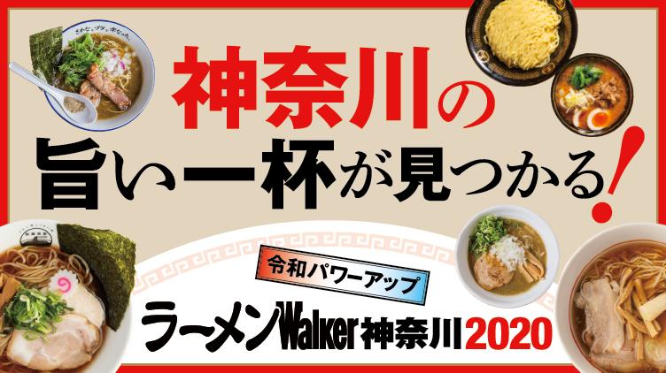 ジモトの旨いラーメンがここで見つかる!令和新時代でパワーアップした「ラーメンWalker2020神奈川」が今年も登場。