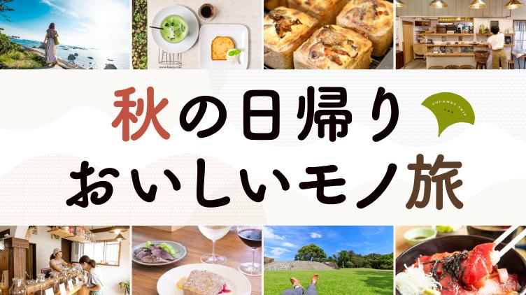 2食+おやつ+お土産に絶景も♪秋を満喫しよう!