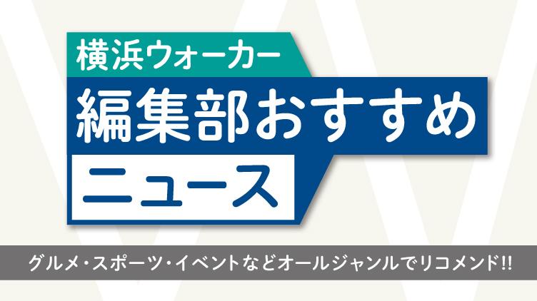 オールジャンルでリコメンド!編集部おすすめニュース