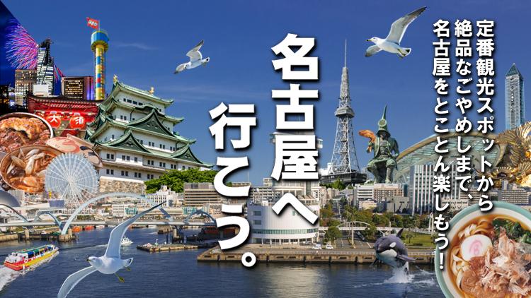 名古屋観光や名古屋への旅行に役立つ情報が満載!