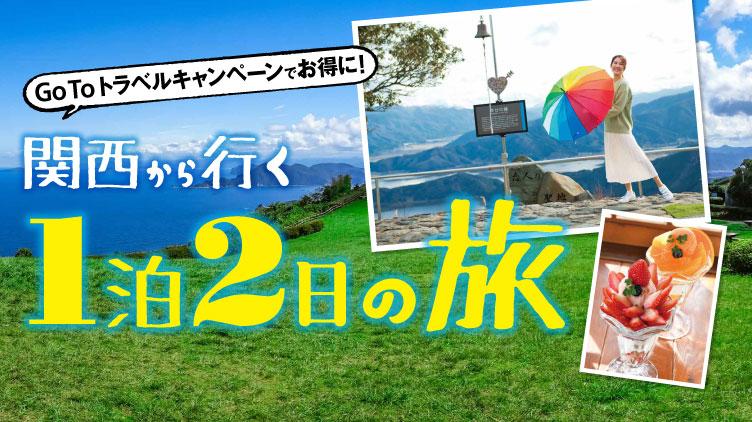 関西からGo Toキャンペーンで行きたい1泊2日の旅