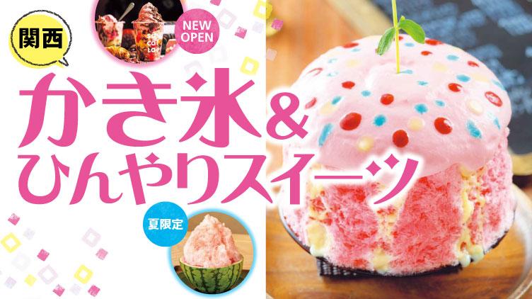関西のかき氷&ひんやりスイーツ最新版