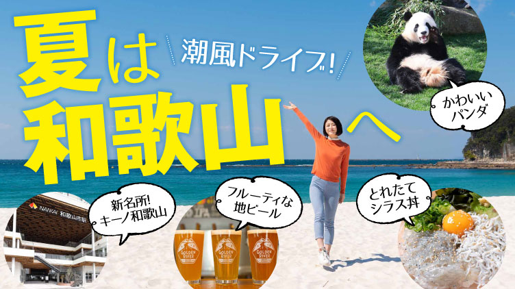 和歌山観光!2020年おすすめ最新版