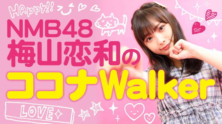 NMB48・梅山恋和の『ココナWalker WEB』
