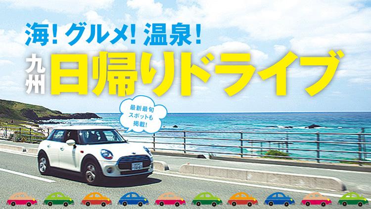 ここだけの絶景&グルメを堪能!九州日帰りドライブ