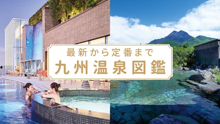 最新から定番まで!九州温泉図鑑