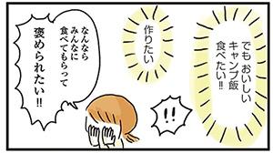 【漫画連載】ゆるく楽しむキャンプ