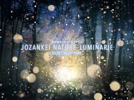 JOZANKEI NATURE LUMINARIE「SECRET NIGHT PARK」