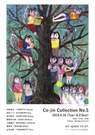 Co-jin Collection -コジコレ- No.5