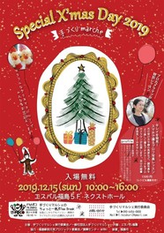 Special X'mas Day 2019 手づくりmarche