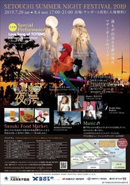 SETOUCHI SUMMER NIGHT FESTIVAL 2019