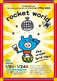 rocket world 展 vol.2
