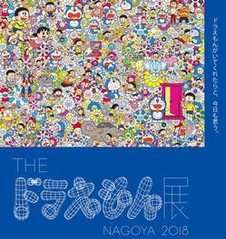 現代アートとコラボしたドラえもんが名古屋に集結