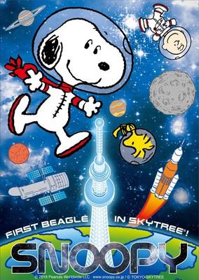 FIRST BEAGLE IN SKYTREE(R) ! -アストロノーツスヌーピーと宇宙を知ろう-
