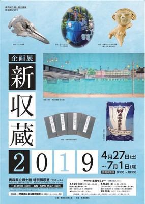 企画展「新収蔵2019」(青森県)の情報|ウォーカープラス