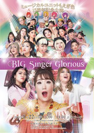 ミュージカル「BIG Singer Glorious」