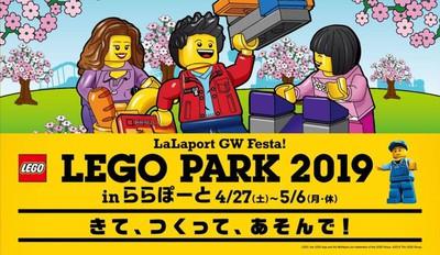 「LEGO PARK 2019 in ららぽーと 画像」の画像検索結果