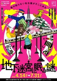 人気の「ナゾトキ街歩きゲーム」が名古屋で初開催