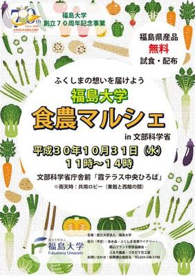 福島大学 食農マルシェin文部科...