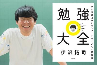 「伊沢拓司」の画像検索結果