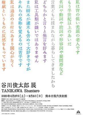 谷川俊太郎 展(熊本県)の情報|ウォーカープラス