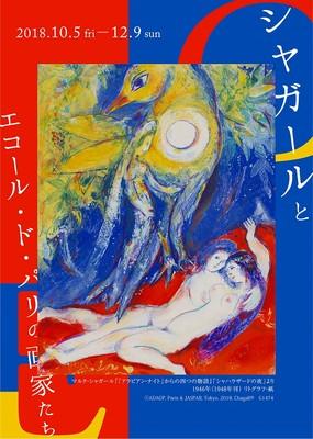シャガールとエコール・ド・パリの画家たち(広島県)の情報|ウォーカー ...
