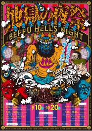 地獄の夜祭BEPPU HELL'S NIGHT