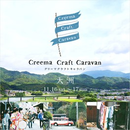 Creema Craft Caravan in 大洲市