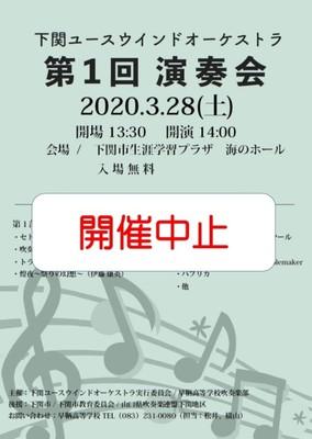 吹奏楽 コンクール 中止 2020