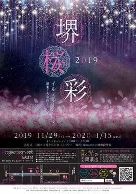 「堺桜彩イルミネーション2019」の画像検索結果