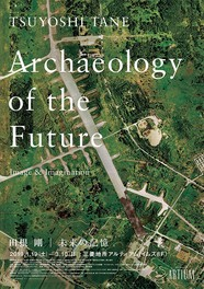 田根 剛 未来の記憶 Archaeology of the FutureーImage & Imagination