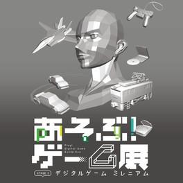映像ミュージアム企画展「あそぶ!ゲーム展 ステージ3:デジタルゲーム ミレニアム」