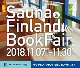 自然とつながる本との出会いをフィンランドサウナで