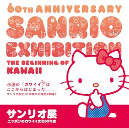 (C)'21 SANRIO APPR. NO. SP610346