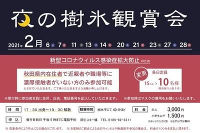 県 情報 秋田 コロナ