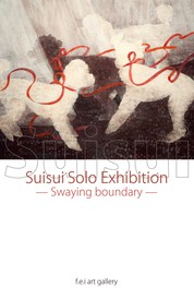 Suisui Solo Exhibition -Swaying boundary-