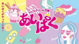 日本全国から選りすぐりの100種以上の人気アイスが大集結