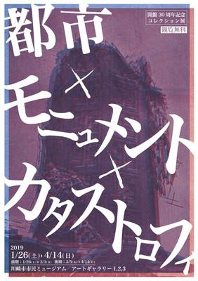 都市と人間」コレクション展 都市×モニュメント×カタストロフィ(神奈川 ...
