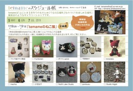 temameのねこ展