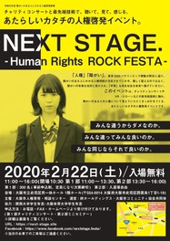 NEXT STAGE. -Human Rights ROCK FESTA-<中止となりました>